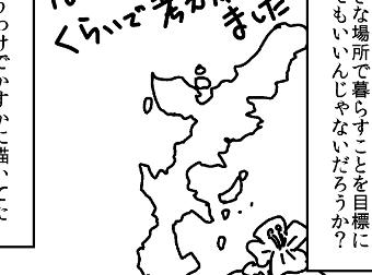 さらに僕はここ最近、会社に依存しない働き方やスキルアップにも関心を抱き、手をかけ始めています。これは仕事や収入においても、もしもの時のために身軽な状態にしておきたいということです。こういった僕ら夫婦の価値観を突き詰めると、この場所(関東圏)に留まる必要性というのが薄れてきます。実は震災以降ずっと、沖縄か海外に移住したいという気持ちがかすかに僕らの中にありました。そんな理由もあるし、どうせ家も仕事も身軽になろうとしてるなら好きな場所で暮らすことを目標にしてもいいんじゃないだろうか?というわけでかすかに描いてた夢が今回現実味を帯び、本格的に沖縄移住を目指そう!ということになったのです。幸いミニマリストやシンプリストとしてプロフェッショナルな友人もいるので、今後アドバイスを頂きつつそのための仕事の効率化、時間管理、IT活用法などを研究しこのブログでお伝えしていこうと思います!