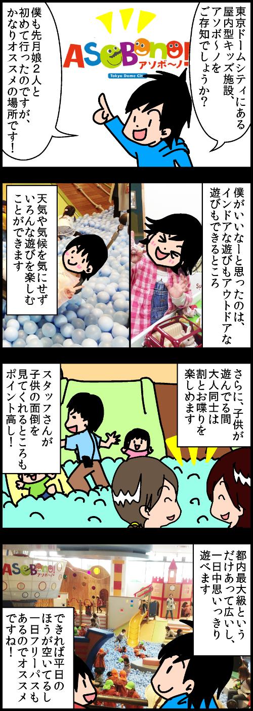 東京ドームシティにある屋内型キッズ施設、アソボ~ノをご存知でしょうか?僕も先月娘2人と初めて行ったのですが、かなりオススメの場所です!僕がいいなーと思ったのは、インドアな遊びもアウトドアな遊びもできるところ。天気や気候を気にせずいろんな遊びを楽しむことができます。さらに、子供が遊んでる間大人同士は割とお喋りを楽しめます スタッフのお兄さんお姉さんが子供の面倒を見てくれるところもポイント高し!都内最大級というだけあって広いし、一日中思いっきり遊べます。できれば平日のほうが空いてるし一日フリーパスもあるのでオススメですね!