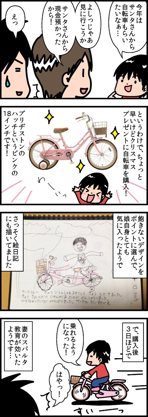 今年はサンタさんから自転車もらいたいなぁ…。よしっじゃあ見に行こうか、サンタさんから現金預かったから!えっ。というわけで、ちょっと早いけどクリスマスプレゼントに自転車を購入!ブリヂストンのハッチというピンクの18インチです!飽きないデザインをポイントに選んで、娘自身とても気に入ったようでさっそく絵日記にも描いてました。で、購入後3日ほどで、乗れるようになった!はやっ!妻のスパルタ教育が効いたようです…