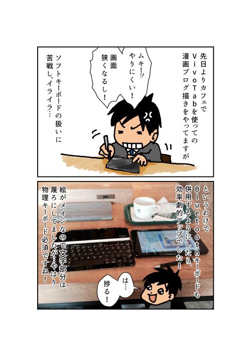 先日よりカフェでVivoTabを使っての漫画ブログ描きをやってますが、ムキーッやりにくい!画面狭くなるし!ソフトキーボードの扱いに苦戦し、イライラ…。というわけでBluetoothキーボードも併用するようにしたら、効率劇的アップでした!は…捗る!絵がメインなので文字部分は蔑ろにしてましたが…やはり物理キーボード必須ですね!