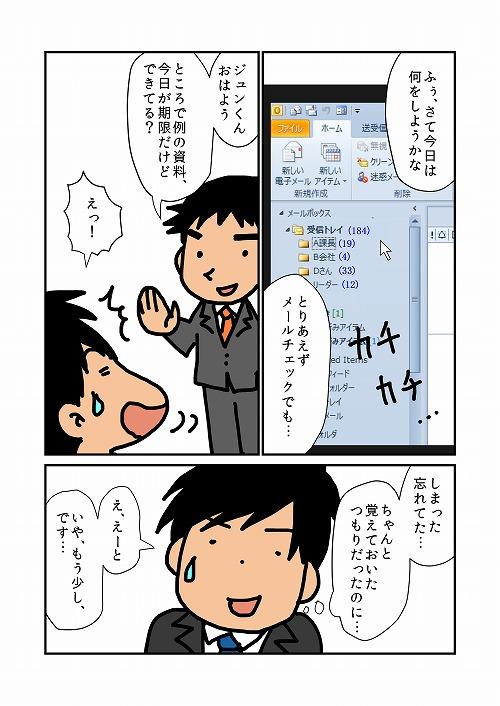 情報整理本_003