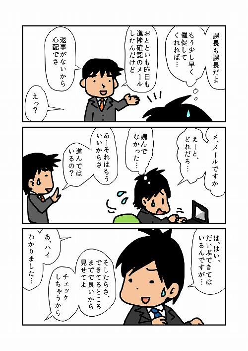 情報整理本_004