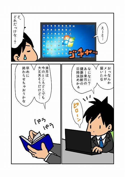 情報整理本_005