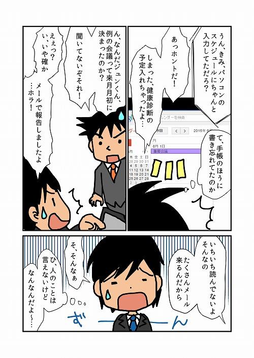 情報整理本_010