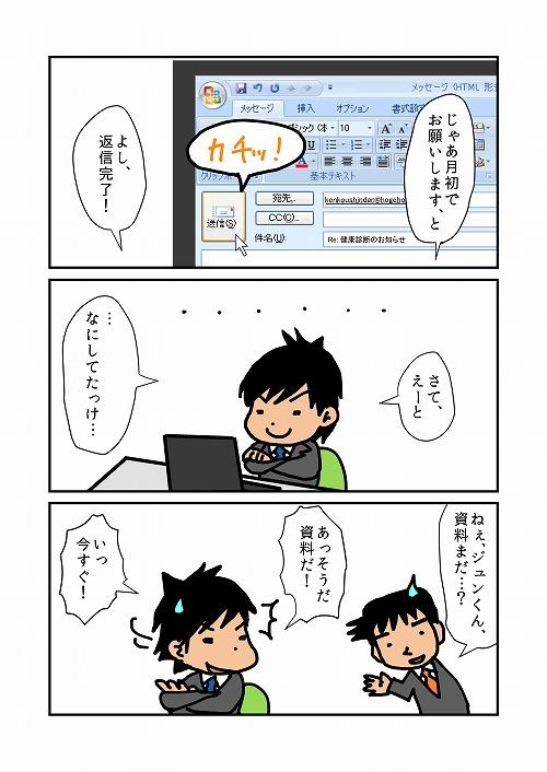 情報整理本_006