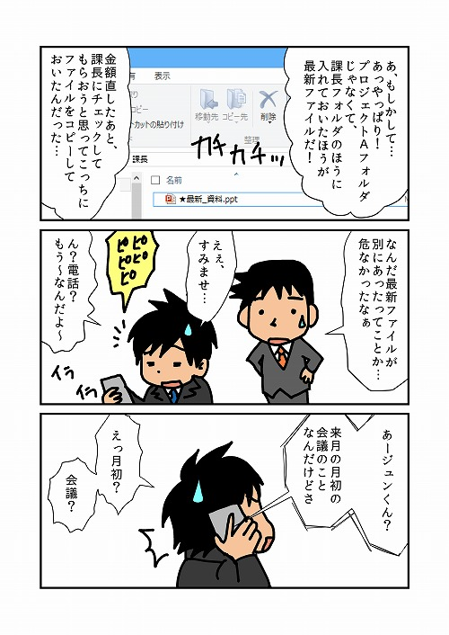 情報整理本_009